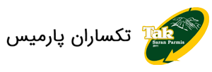 شرکت تکساران پارمیس